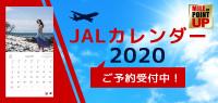 ニュース画像:JAL2020年カレンダー、10月までの購入でマイル・ポイントアップ