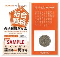 ニュース画像:松山空港、受験生応援で「合格祈願絵馬」設置「合格祈願きっぷ」も販売