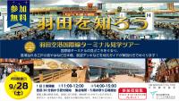 ニュース画像:羽田国際線ターミナル、ガイド付き無料見学ツアー 9月28日