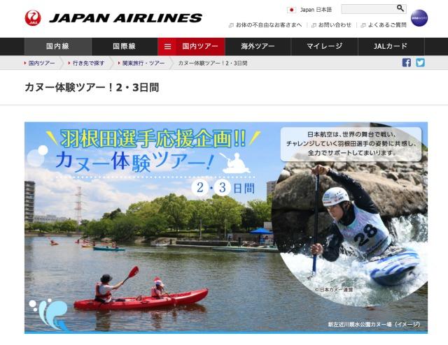 ニュース画像 1枚目:カヌー体験ツアー!2・3日間