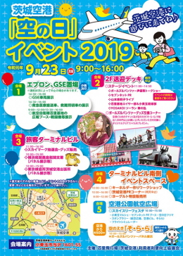 ニュース画像 1枚目:茨城空港「空の日」イベント2019