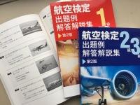 第13回航空検定、11月16日に開催 10月から受付開始の画像