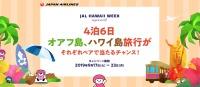 ニュース画像:JAL、4泊6日のハワイ旅行が当たるキャンペーン 9月23日まで
