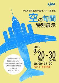 ニュース画像:調布航空宇宙センター、9月20日から「空の旬間 特別展示」を開催