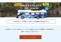 ニュース画像:会員限定バス「ANAエクスプレスバス」、有効期限を30日間に拡大