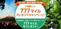 ニュース画像 1枚目:777マイル プレゼントキャンペーン
