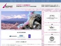 ニュース画像:岐阜県、「エアロマート名古屋2019」に出展する県内企業を発表