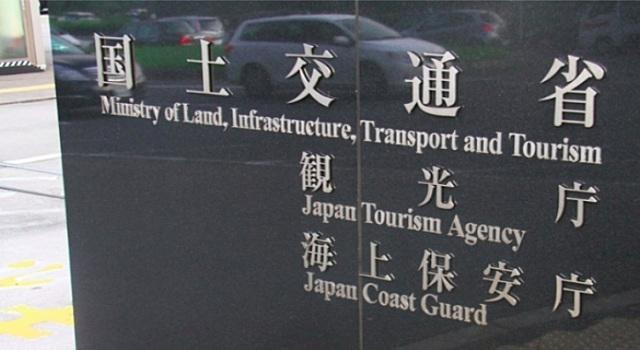 ニュース画像 1枚目:国土交通省