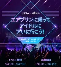 ニュース画像:エアプサン、釜山でのイベントにあわせセール開催 9月26日まで
