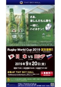 ニュース画像:羽田TIAT SKY HALL、ラグビーワールドカップの試合を放映