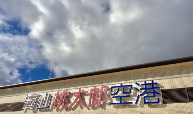 ニュース画像 1枚目:岡山空港イメージ