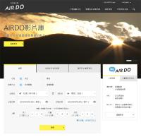 ニュース画像:AIRDO、公式サイトで繁体字・簡体字中国語と韓国語に対応
