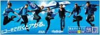 ニュース画像:ANA、三代目 J Soul Brothersを旅割キャンペーンキャラクターに選定