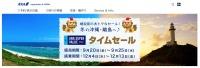 ニュース画像:ANA、12月の沖縄行きが7,000円から 9月25日まで販売