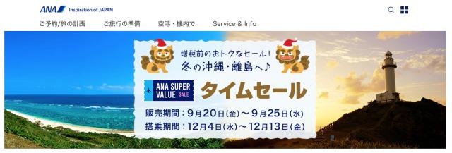 ニュース画像 1枚目:ANA SUPER VALUE SALE