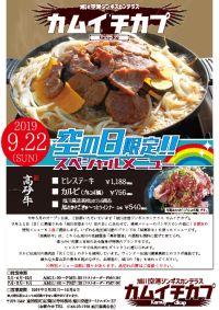 ニュース画像:旭川空港ジンギスカンテラス、空の日イベントで特別メニューを提供