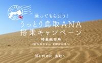 ニュース画像:ANA、羽田/鳥取線の特典航空券利用で鳥取特産品をプレゼント