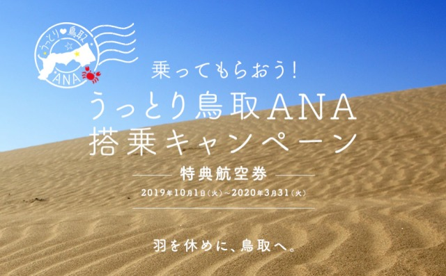 ニュース画像 1枚目:うっとり鳥取ANA(特典航空券)キャンペーン