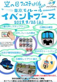 ニュース画像:東京モノレール、羽田「空の日フェスティバル」に参加 スタンプラリーも