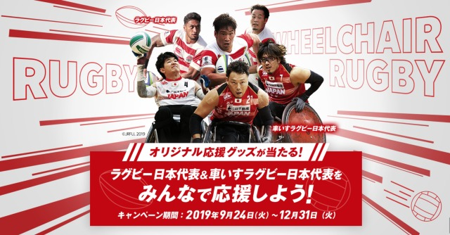 ニュース画像 1枚目:ラグビー日本代表、車いすラグビー日本代表応援キャンペーン