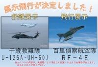 ニュース画像:八雲分屯基地、創立42周年記念行事でRF-4EやUH-60Jが飛行
