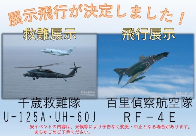 ニュース画像 1枚目:八雲分屯基地 記念行事 展示飛行