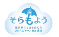ニュース画像:ANA、航空券の取消・払戻手数料を補償するキャンセル保険を販売