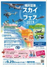 ニュース画像:福井空港、9月29日に「スカイフェス」 ランウェイウォークなど