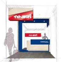 ニュース画像:イモトのWiFi、セントレア第2ターミナルに新カウンターオープン