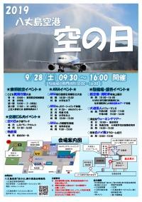 ニュース画像:八丈島空港「空の日 イベント」、駐機場は10時開門