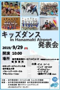 ニュース画像:花巻空港、9月29日にキッズダンス発表会 じゃんけん大会も