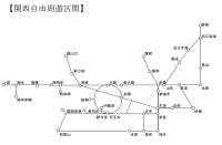 ニュース画像:関西地区の鉄道6社、関空からも利用可能な「秋のワンデイパス」を発売