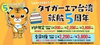 ニュース画像:タイガーエア台湾、5周年ありがとうセール 台湾行きが片道200円から