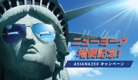 ニュース画像:アシアナ航空、ニューヨーク線増便でラウンジ無料クーポンなどプレゼント