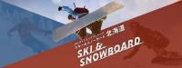 ニュース画像:JALダイナミックパッケージ、「北海道スキー&スノーボード」発売