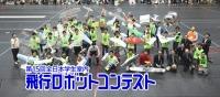 ニュース画像:日本航空宇宙学会、9月に全日本学生室内飛行ロボットコンテストを開催