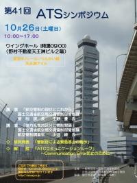 ニュース画像:JAPAと航空交通管制協会、10月に「第41回ATSシンポジウム」