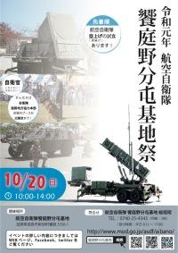 ニュース画像:饗庭野分屯基地、10月20日に基地祭 UH-60Jの救難訓練展示など