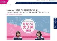 ニュース画像:アイベックス、名古屋/大分線の往復航空券が当たるインスタキャンペーン
