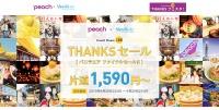 ニュース画像:ピーチとバニラエア合同最終セール、40路線が1,590円から
