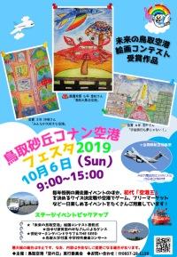 ニュース画像:鳥取空港フェスタ2019、空自C-2が飛来 ANA機用品販売も