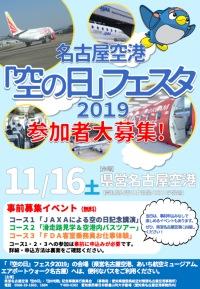 ニュース画像:名古屋空港空の日フェスタ、滑走路見学やお仕事体験の参加者を事前募集