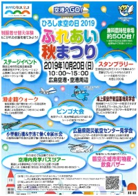 ニュース画像:広島空港、10月20日に空の日イベント 管制塔見学など参加者を募集