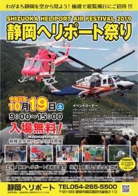 ニュース画像:静岡ヘリポート祭り、10月19日開催 市と県の防災ヘリがデモフライト
