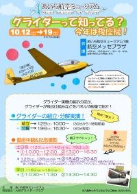 あいち航空ミュージアム、10月に「グライダーって知ってる?」を開催への画像
