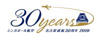 ニュース画像:セントレア、シンガポール航空の名古屋線就航30周年記念イベントを開催