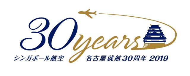 ニュース画像 1枚目:シンガポール航空 名古屋就航30周年記念イベント