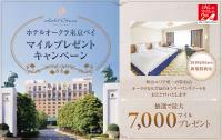 ニュース画像:JALカード、ホテルオークラ東京ベイ利用で最大7,000マイル当たる