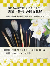 ニュース画像:県営名古屋空港、10月16日まで「書道・俳句 合同文化展」を開催