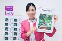 ニュース画像:ピーチのフリーマガジン、最新号は成田/奄美線就航記念で「奄美」を特集